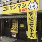 68843064 - 立川マシマシ8号店