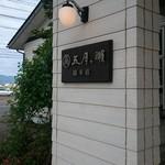 五月ヶ瀬 - 玄関