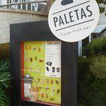 パレタス - 看板