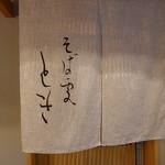 そば処 とき - ☆暖簾がお出迎え(^^ゞ☆