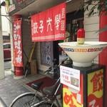 餃子大学 - ココね