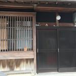 松葉屋 - 格子戸の中に表札のような看板があります。
