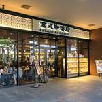 倉式珈琲店 - マリノアの「倉式珈琲店」さん。