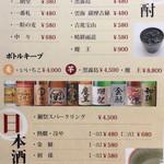 たんとたんと - 焼酎・日本酒系ドリンクメニュー。