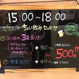 15:00~18:00ちょい飲みセット!500円!