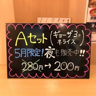 Aセット(餃子3個+半ライス)280円⇒200円!!!