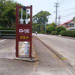 ローリエ - 【外観】清武町黒坂交差点近くに位置します