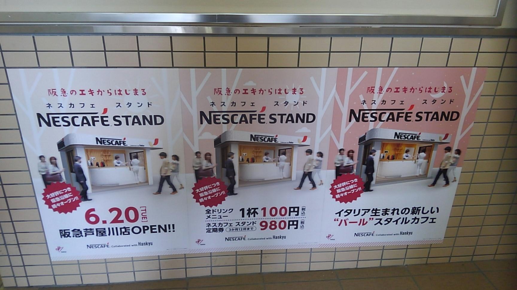 ネスカフェスタンド 阪急芦屋川店