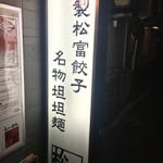 Matsutomi -
