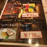 YAKINIKU BAR TAMURA - ドリンク100円