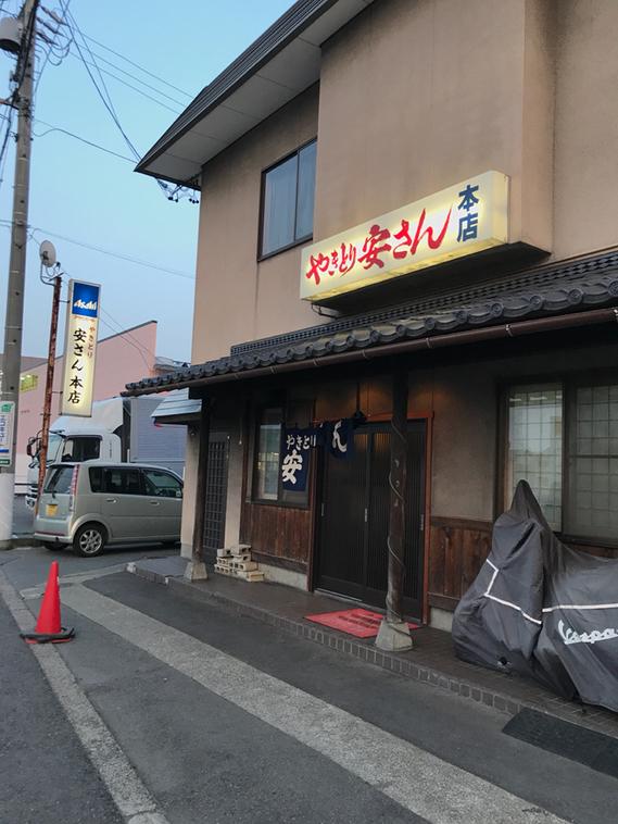 安さん 本店 name=