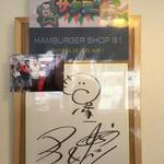 ハンバーガーショップ ビーワン - ぶらぶらサタデーが来たみたーい!