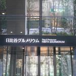 ラーメン ドゥエ エド ジャパン - 日比谷グルメリウム 入口