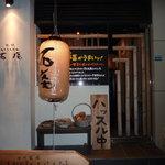 Ishiyakiisshan - 入口