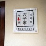 68872647 - 穴子家NORESORE 大阪福島店