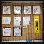 鰺家 - 壁のサイン色紙