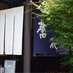 蕎花 - 入口