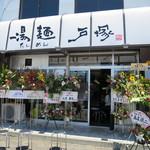 湯麺戸塚 -