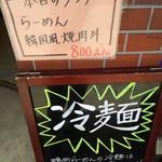 鴨町らーめん - 冷麺が人気
