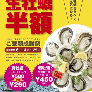 真夏のオイスターPOWEROYSTERWEEK生牡蠣半額