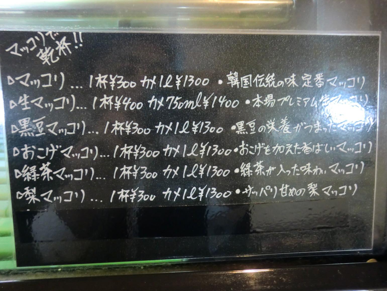 韓国家庭料理 こんべ