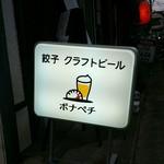 ボナペチ 餃子とクラフトビール  - そと