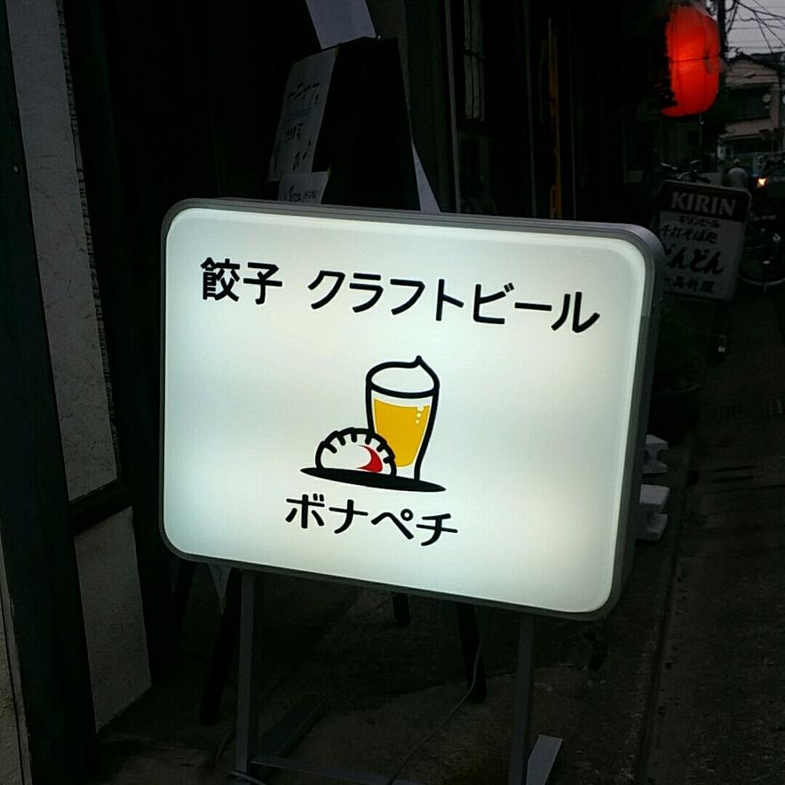 ボナペチ 餃子とクラフトビール