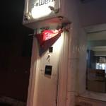 らー麺 山さわ - 入口