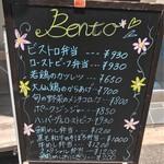 ルセット シェ イイナ - お弁当も美味しいです!(^O^)/
