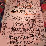 okinawaizakayaparadaisu - 鶏モモからあげ丼が美味しそうでした。