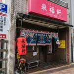 68883131 - 久留米市城南町の「久留米ラーメン 来福軒」さん。昭和29年創業ってダケで偉いのデス。