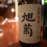 神田新八 - 日本酒 旭菊