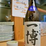 鮮魚と炉端焼き 魚丸 - 一博 純米吟醸