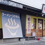 麺屋 卓朗商店 - 2017年3月 ラーメン・つけめん・自家製麺!