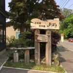 日本茶甘味処あずき - 外観2