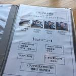 日本茶甘味処あずき - ランチメニュー