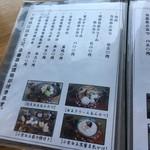 日本茶甘味処あずき - メニュー1