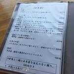 日本茶甘味処あずき - メニュー2