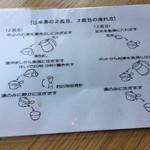 日本茶甘味処あずき - お茶の淹れ方2