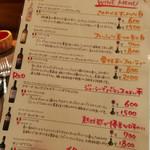 カロローゾ - 料理がワインと合うー!