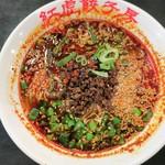 紅虎餃子房 - 紅麻辣担々麺