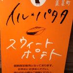 美星産直プラザ - イル・パタタの看板