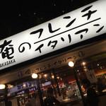 俺のフレンチ・イタリアン AKASAKA - 外観  看板