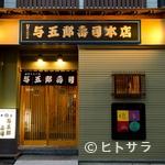 与五郎寿司 - 創業94年の老舗寿司店です