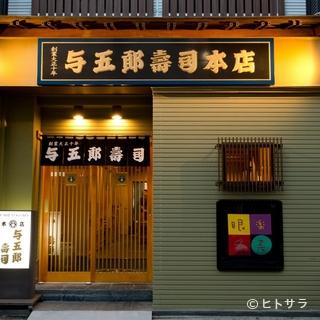 創業94年の老舗寿司店です