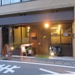 和創dining 和ん - お店は国道202号線から少し入った路地にあります。