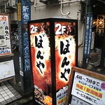 ぼんや - 新宿 居酒屋 ぼんや「看板」