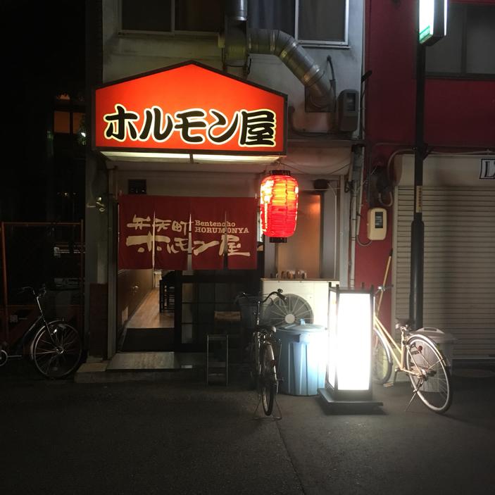 弁天町ホルモン屋 本店