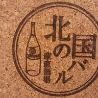 北の国バル 新宿西口店-