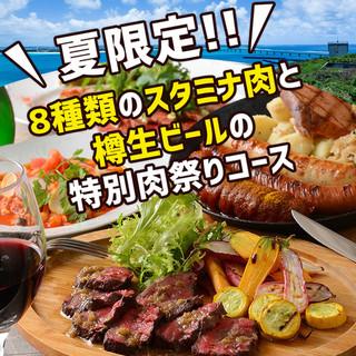 夏の新コース!!「夏限定!!8種類のスタミナ肉祭りコース」
